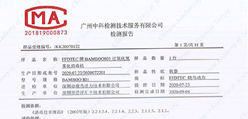 SMART 1000 Record test report in Chinese